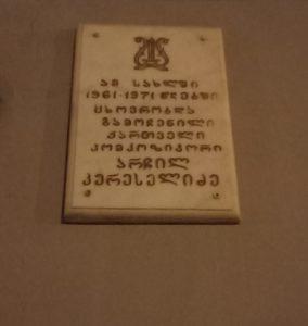 The commemorative plaque of the Georgian composer Archil Kereselidze